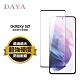 【DAYA】SAMSUNG Galaxy S21滿版鋼化玻璃保護貼 product thumbnail 1