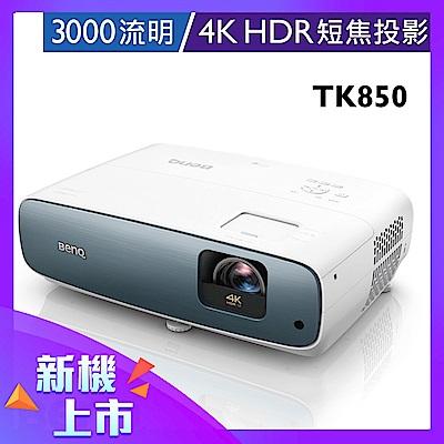 BenQ TK850 4K HDR高亮三坪機(3000流明)