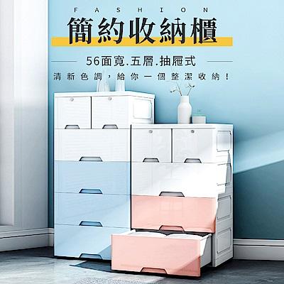 IDEA-加大無味簡約風尚百搭5層收納櫃 三色可選