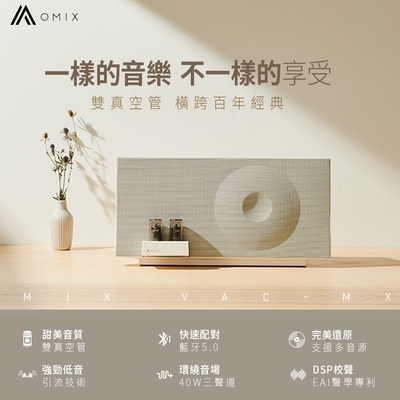 【OMIX】VAC-MX全音域環繞雙真空管重低音喇叭