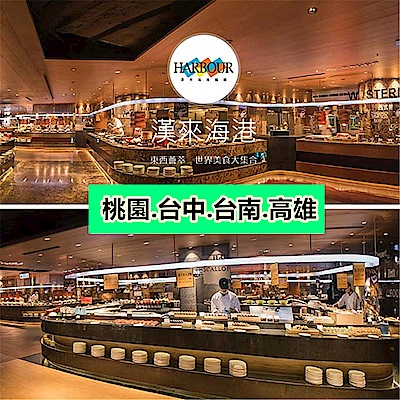 漢來海港餐廳 桃園/台中/台南/高雄 平日自助晚餐餐券12張