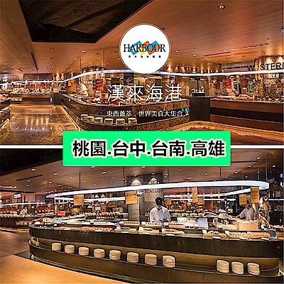 漢來海港餐廳 桃園/台中/台南/高雄 平日自助午餐餐券10張
