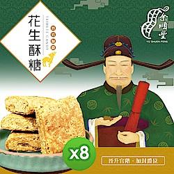 余順豐 花生酥糖(220gx8包)