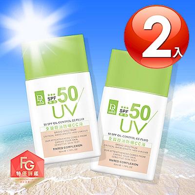 Dr.Hsieh 全效控油防曬CC液(潤色)SPF50★★★50ml 2入組