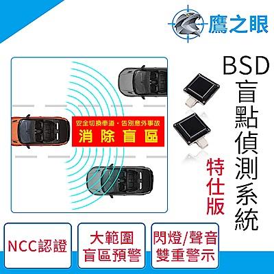 【鷹之眼】BSD盲區偵測-特仕版(不含安裝)AI智慧偵測 盲區預警 雙安全警示