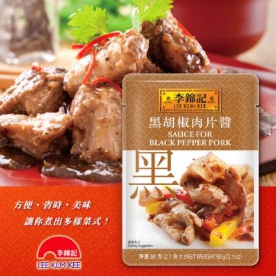 【李錦記】黑胡椒肉片醬 60gx3包(微辣/快速/方便/醬料包)