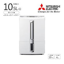 Mitsubishi三菱 10.5L 4級薄型大容量清淨除濕機 MJ-E105BJ 日本製