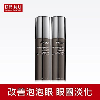 (買1送1)DR.WU極緻抗皺修復眼霜15ML