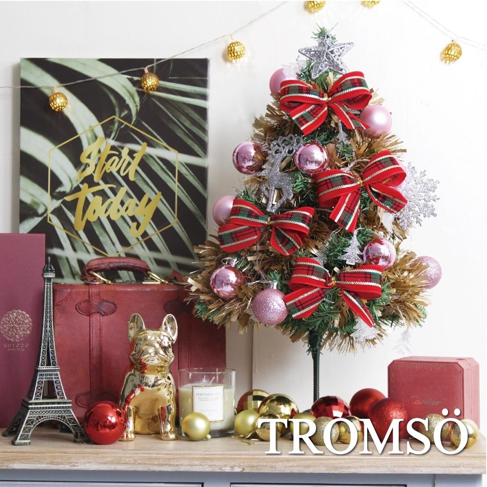 TROMSO 風格旅程60cm桌上型聖誕樹2呎/2尺(含滿樹掛飾+贈送燈串)-蘇格蘭粉金