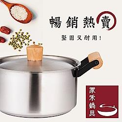 家禾鍋具 不鏽鋼雙耳湯鍋木頭手把24公分