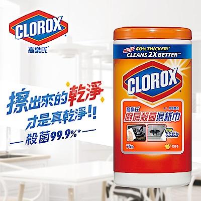 美國CLOROX 高樂氏 廚房殺菌濕紙巾 柑橘香(75片)
