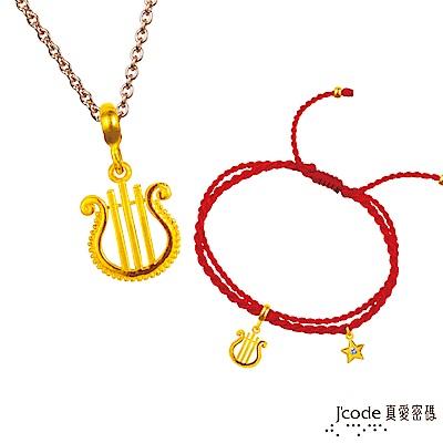 J'code真愛密碼 牡羊座-豎琴黃金墜子 送項鍊+紅繩手鍊