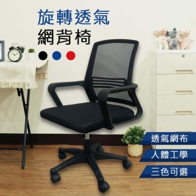 [時時樂限定] AOTTO 人體工學透氣網布電腦椅 辦公椅 (3色)
