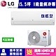 結帳95折 LG樂金 15.5坪 1級變頻冷專冷氣 LSU93DCO/LSN93DCO 旗艦WIFI product thumbnail 1