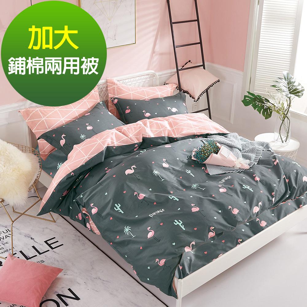 Ania Casa叢林漫步 加大鋪棉兩用被套 100%精梳純棉 加大床包四件組