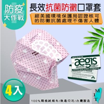 格藍傢飾-長效抗菌口罩防護套-粉紫(4入)