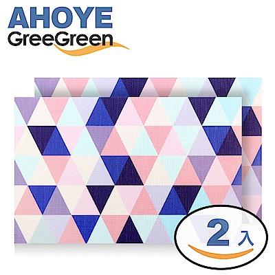 GREEGREEN 粉色幾何 特斯林防水餐墊 兩入組 彩虹