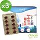 多立康 DHA&EPA+蝦紅素魚油軟膠囊 (60粒/盒)x3入組 product thumbnail 1