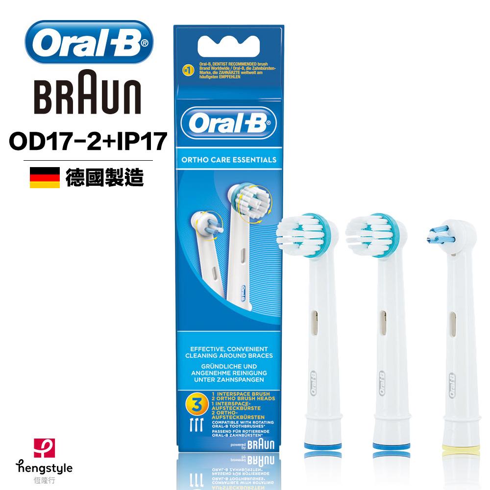 德國百靈Oral-B-牙齒矯正護理刷頭組(OD17-2+IP17)