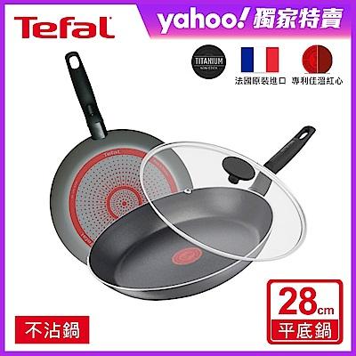 Tefal法國特福 賽納系列28CM不沾平底鍋+玻璃蓋(快)