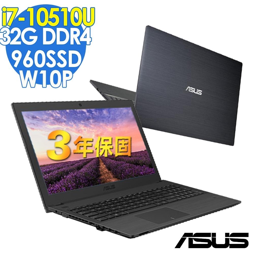 ASUSPRO P2548F 15吋商用筆電(i7-10510U/32G/960SSD/W10P/特仕)