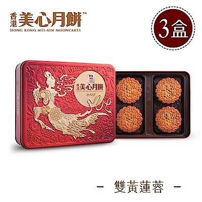 香港美心 雙黃蓮蓉月餅(185gx4入)x3盒 附提袋