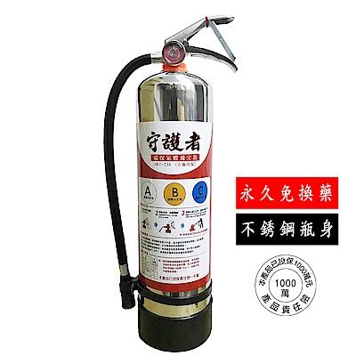 【防災專家】保固十年!守護者10型環保氣體HFC-236不銹鋼滅火劑 永久免換藥