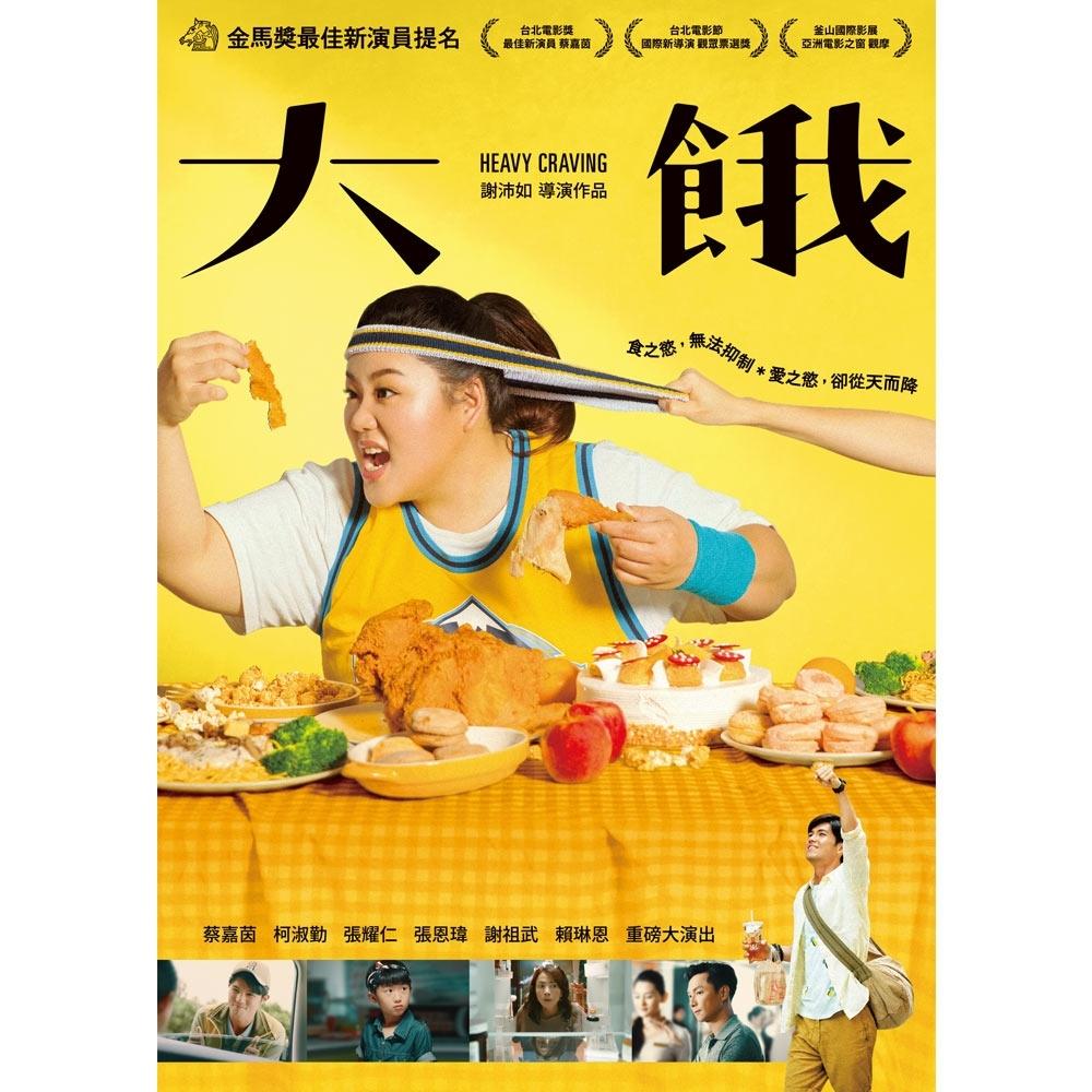 大餓  DVD