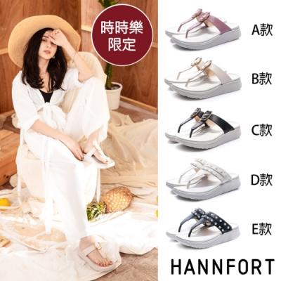 [時時樂限定] Hannfort  經典百搭 輕量涼拖鞋/休閒鞋 共4款