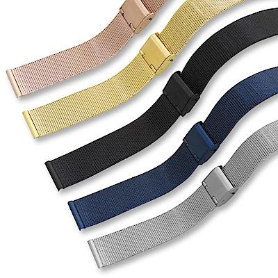 【細編織】8-24mm 米蘭金屬編織錶帶。4色