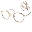 NINE ACCORD光學眼鏡  韓系簡約圓框款/粉-玫瑰金 #TI-MIEN C5