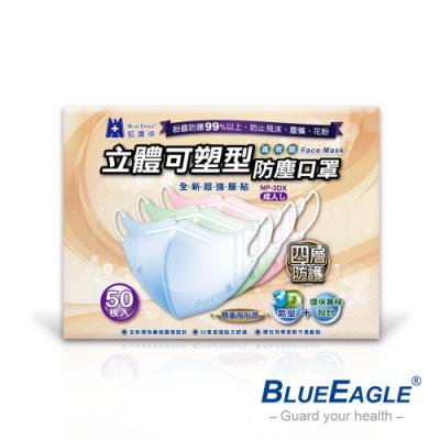 【藍鷹牌】成人立體鼻梁壓條防塵口罩 藍/粉/綠 50片/盒