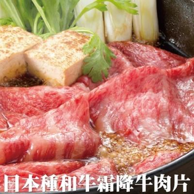 【海陸管家】美國PRIME級日本種玫瑰和牛霜降牛肉片4包(每包約150g)