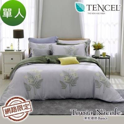 Tonia Nicole東妮寢飾 花舞盈月100%萊賽爾天絲兩用被床包組(單人)