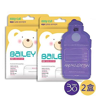 韓國BAILEY貝睿 奶粉儲存袋30入(2盒)