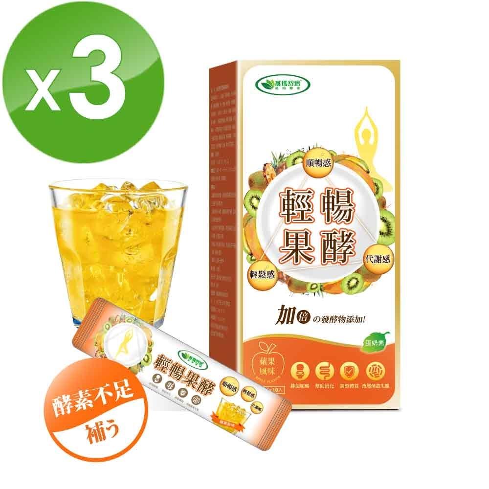威瑪舒培 輕暢果酵 共3盒(12gx10包/盒)