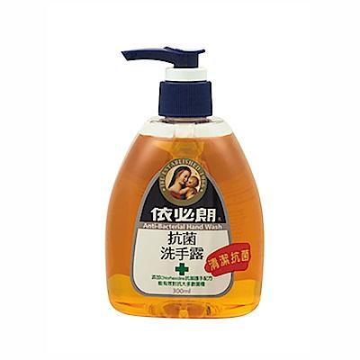 依必朗抗菌洗手露(300ml)