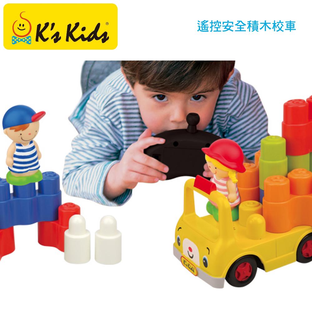 美國Ks Kids奇智奇思 遙控安全積木校車(培養小孩創造力的開始)