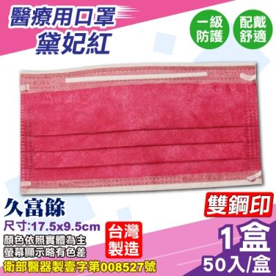 久富餘 醫療口罩(雙鋼印)(黛妃紅)-50入/盒