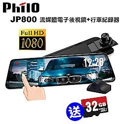 飛樂 JP800 流媒體 電子後視鏡 後視鏡 觸控 行車紀錄器