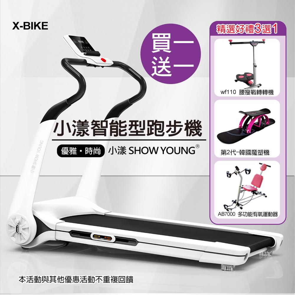(買一送一)【 X-BIKE 晨昌】小漾 智能型跑步機/小漾 SHOW YOUNG