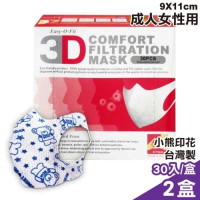 超服貼 3D立體口罩 (M號9-11cm) 30片x2盒-小熊印花