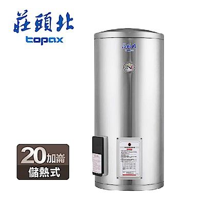 莊頭北 20加侖儲熱式電熱水器 TE-1200