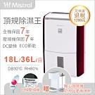 Mistral美寧 18L 2級ECO清淨除濕機 JR-S80B 送咖啡機+奶泡杯