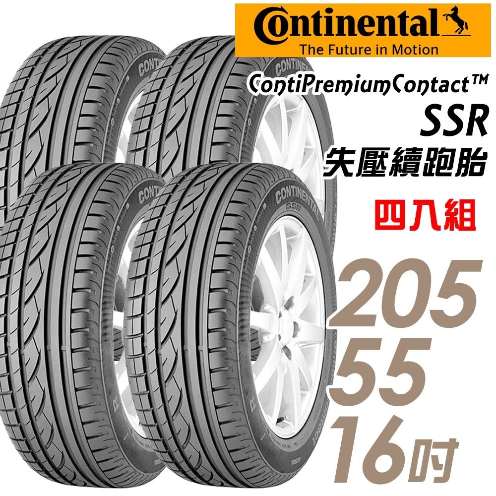 【馬牌】CPCSSR 失壓續跑輪胎_四入組_205/55/16