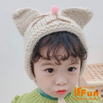 iSFun 立體耳朵 兒童保暖針織綁帶毛帽 米