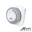 明家 Mayka TM-M2 24小時機械式節能定時器