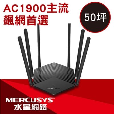 [時時樂賣場]Mercusys 水星 MR50G AC1900 Gigabit 雙頻 WiFi無線網路分享器路由器