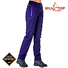 【hilltop山頂鳥】女款GORETEX防水透氣保暖長褲H31FL3深紫傘