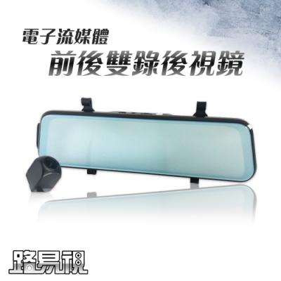 【路易視】FX7 9.66吋 全螢幕 雙錄後視鏡 1080P行車記錄器( 贈32G記憶卡)